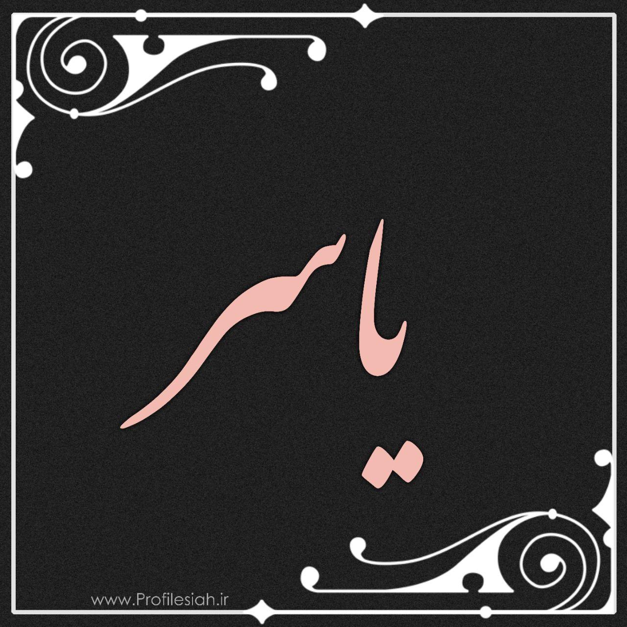 لوگو و عکس نوشته ی اسم یاسر