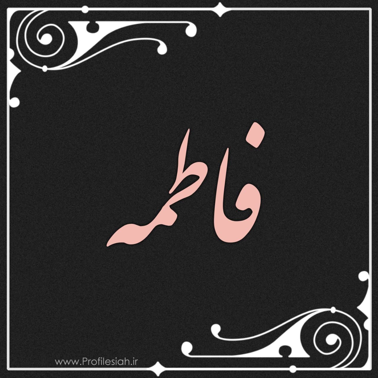 لوگو و عکس نوشته ی اسم فاطمه