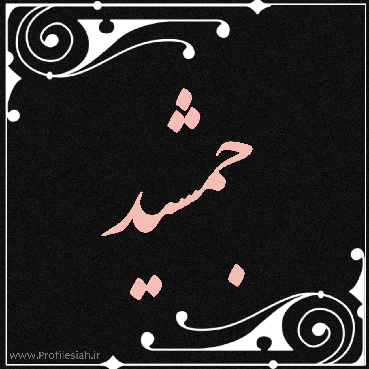 لوگو و عکس نوشته ی اسم جمشید