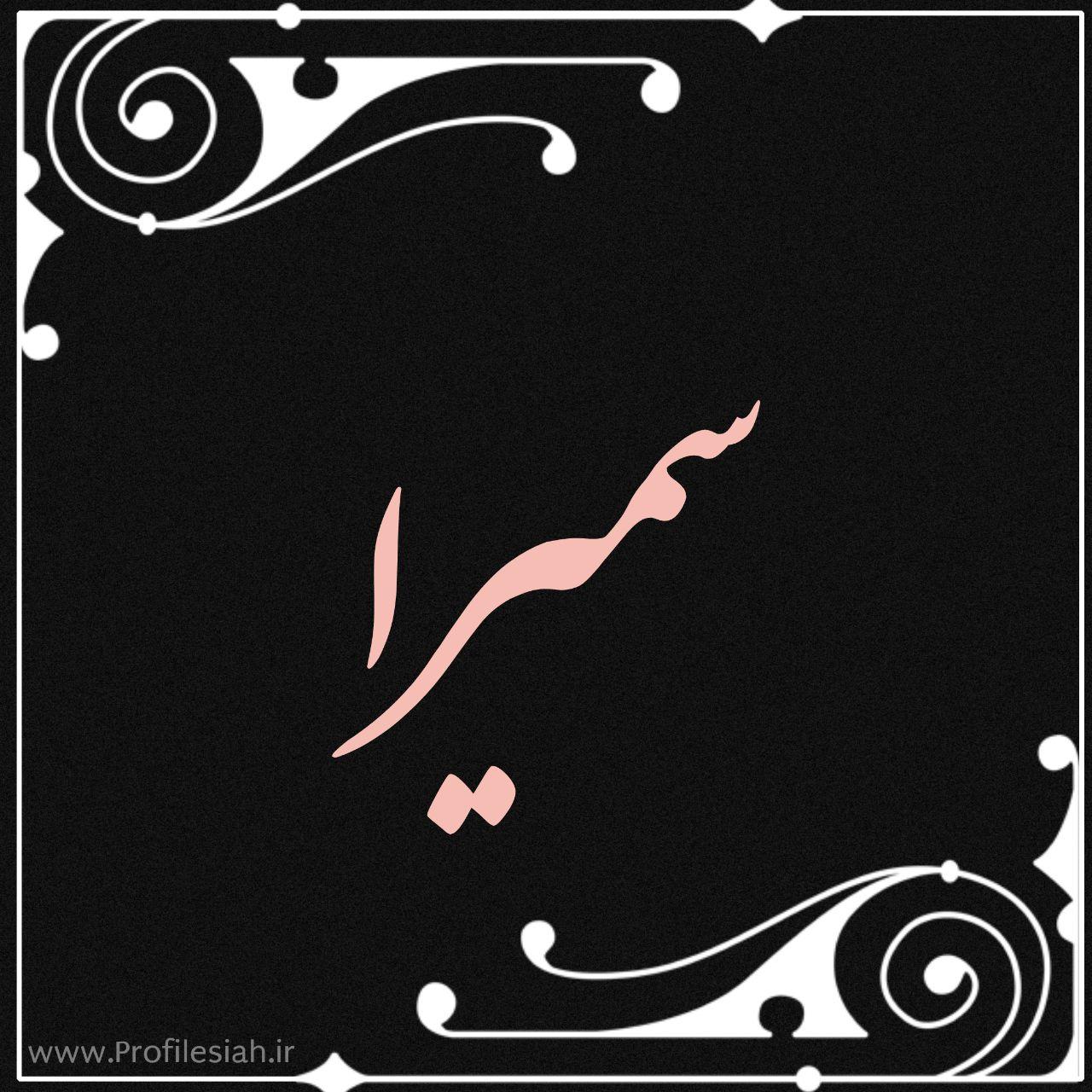 لوگو و عکس نوشته ی اسم سمیرا