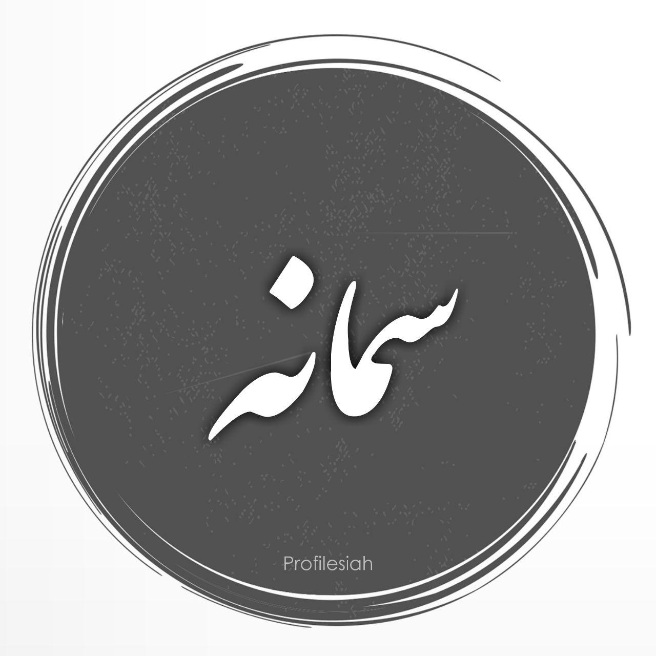 عکس نوشته ی اسم سمانه