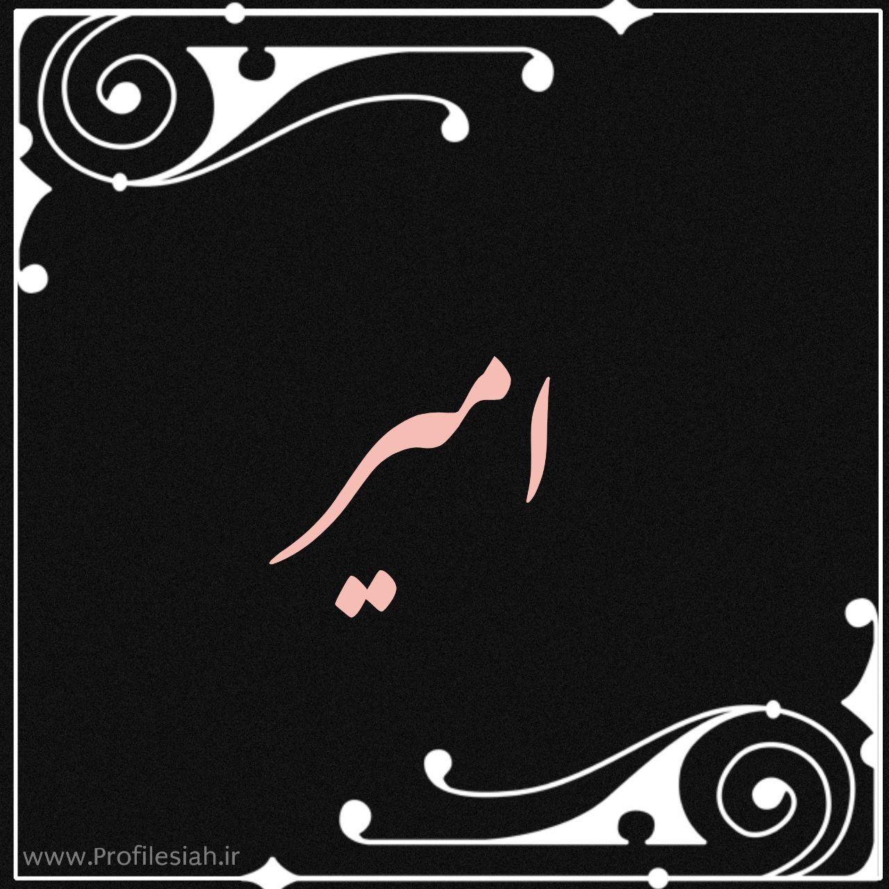 لوگو و عکس نوشته ی اسم امیر
