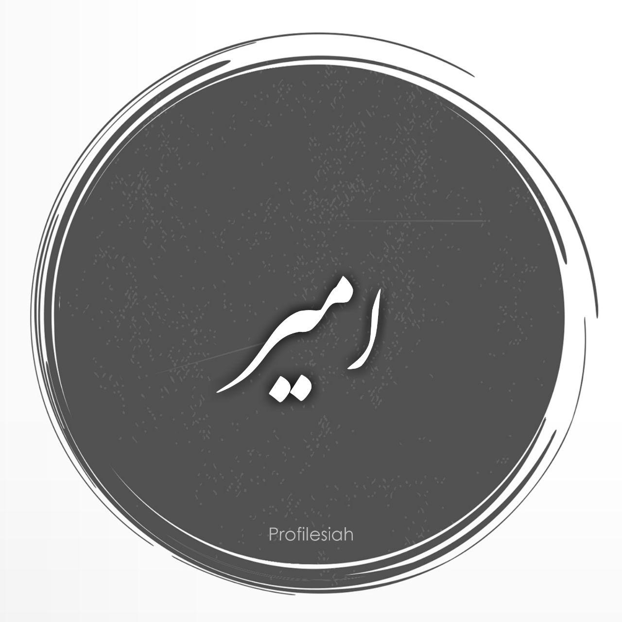 عکس نوشته ی اسم امیر