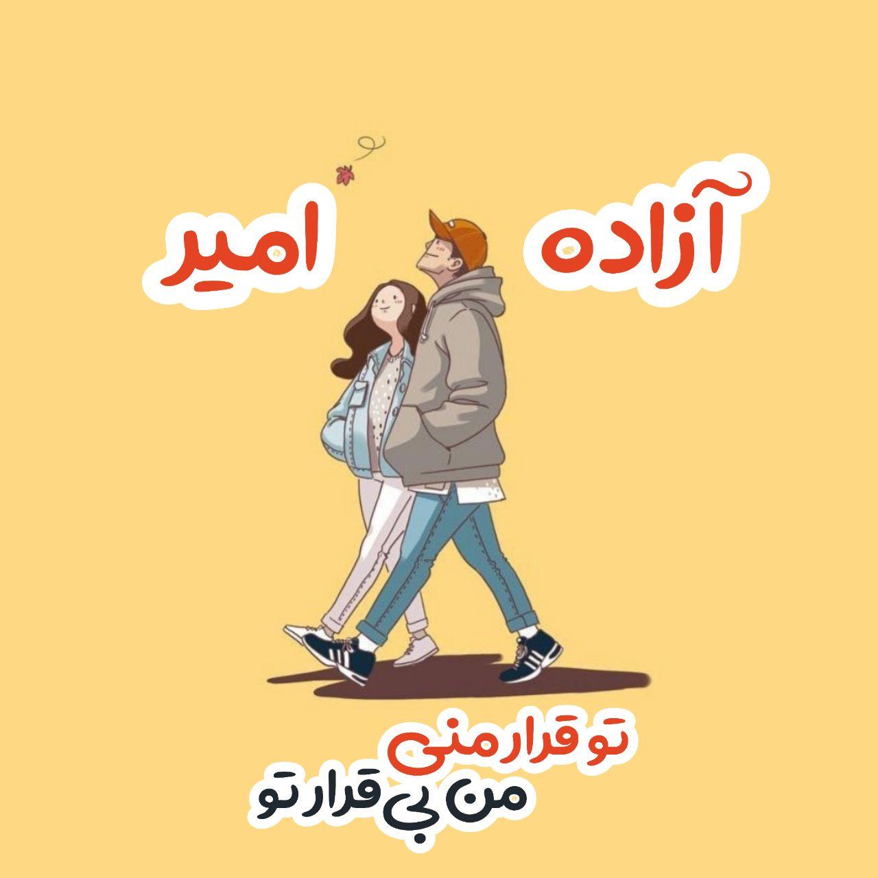 لوگو و عکس نوشته ی اسم آزاده و امیر(درخواستی)